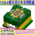UG6.0模具设计CAD排位3D分模从零开始到精通全套