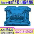 Powermill2012汽车覆盖件模具五轴数控CNC编程视频教程