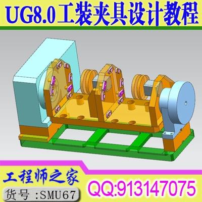 UG8.0工装夹具液压气动夹具检具冶具设计视频教程