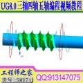UG8.0三轴四轴五轴CNC数控编程视频教程送Vercut仿真教程