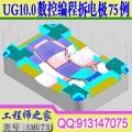 UG10.0数控编程模具钢料CNC加工包括拆电极拆铜公75例视频教程
