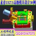 素彦UG7.5高级模具设计视频教程37例