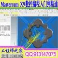 Mastercam X9 CNC数控编程加工高速铣后处理修改入门到精通视频教程