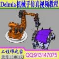 Delmia视频教程人机工程机器人点焊弧焊搬运涂胶视频教程