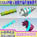 UG8.0四轴4轴五轴5轴数控CNC编程从入门到精通