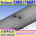 ANSYS Workbench 结构断裂力学数值模拟技术视频教程