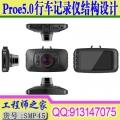 Proe5.0行车记录仪结构设计视频教程