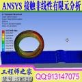 ANSYS Workbench接触非线性有限元分析视频教程
