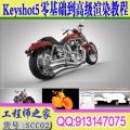 Keyshot5零基础到高级渲染系统教程 keyshot动画视频教程