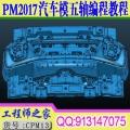 Powermill2017汽车覆盖件模具三轴五轴数控CNC编程视频教程