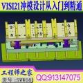 VISI21五金模冲压模连续模级进模设计从入门到精通视频教程