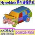 hypermesh(ls-dyna)整车碰撞仿真分析视频教程车架碰撞培训学习课程hyperworks