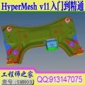 HyperMesh v11网络划分工程设计分析从入门到精通hyperworks网格