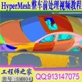 hypermesh v14整车有限元网格划分前处理学习视频教程hyperworks网格