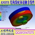 ANSYS18.0 结构装配体接触非线性计算高级视频教程