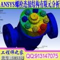 ANSYS18.0 Workbench螺栓连接结构有限元分析计算课程视频教程
