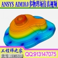 ANSYS AIM18.0中文版多物理场仿真计算专题视频教程