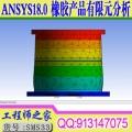 ANSYS18.0 Workbench 橡胶产品有限元计算分析高级技术视频教程