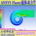 ANSYS18.0 Fluent流体动力学有限元分析工程计算应用视频教程