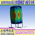 ANSYS18.0 Workbench压力容器强度与疲劳计算有限元分析高级培训视频教程