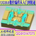 UG10.0数控CNC编程从入门到精通包括拆电拆铜公极送外挂