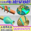 UG10.0四轴4轴五轴5轴编程视频教程NX四轴联动CNC数控加工UG后处理修改