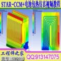 Star-ccm ANSYS+FLUENT(Workbench环境)电池包热仿真热管理视频教程