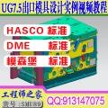 UG7.5+AutoCAD出口模具设计HASCO和DME标准件的查询和调用实例视频教程