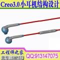 Creo3.0入耳式线控小耳机结构设计视频教程
