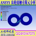 ANSYS16.0 Workbench齿轮接触有限元分析培训视频教程