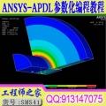 ANSYS16.0 经典环境APDL参数化编程与工程应用视频教程