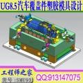 UG8.5大型汽车覆盖件塑胶模具设计UG分模结构设计从入门到精通视频教程