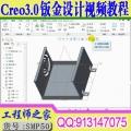 Creo3.0钣金设计从入门到精通视频教程