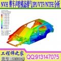 hypermesh v14 NVH 基础到整车声腔模态 排气 IPI VTF NTFE 有限元CAE分析视频教程