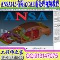 ANSA14.5有限元CAE前处理入门到精通