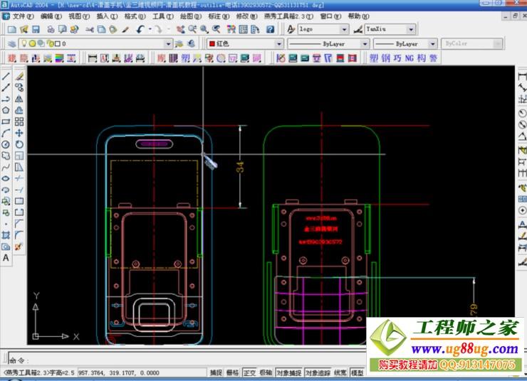 proe4.0滑盖手机结构设计视频教程