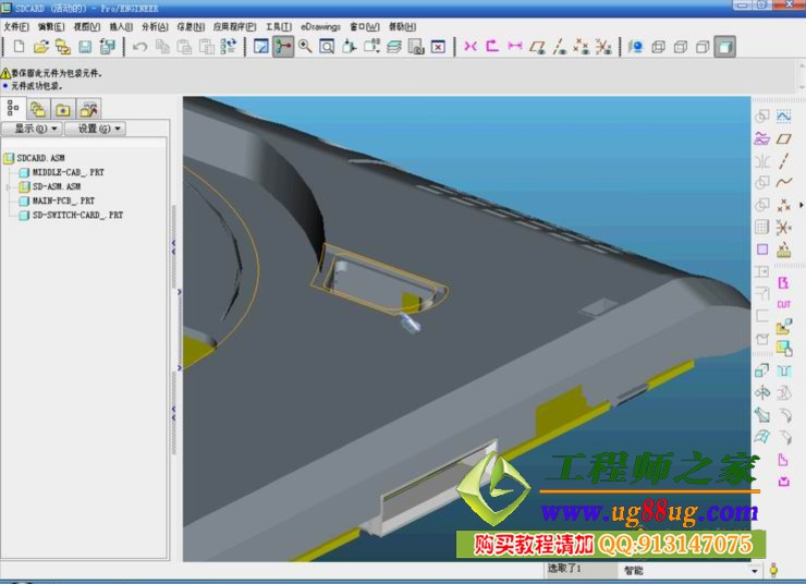 proe产品结构设计视频教程